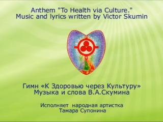 Гимн «К Здоровью через Культуру»